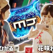 セガ・インタラクティブ、『セガNET麻雀 MJ』にて青山ひかるさん、花咲れあさんが出演する新CMを公開!