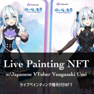 CryptoGames、VTuber「幽ヶ崎海愛」のトレカNFTを6月21日20時より販売!