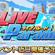 バンナム、『デレステ』で期間限定イベント「LIVE Parade」を7月31日15時より開催!