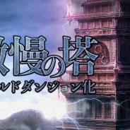NCジャパン、 『リネージュM』で最高難度ダンジョン「傲慢の塔」を他サーバーの冒険者が集う「ワールドダンジョン」に変更
