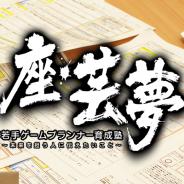 「座・芸夢 若手ゲームプランナー育成塾」第12回を5月22日に開催 テーマは「ゲームプロデュース入門/コンセプトを伝える方法」
