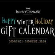 アニプレックス、『ディズニー ツイステッドワンダーランド』で「HAPPY WINTER HOLIDAY GIFT CALENDAR キャンペーン」を開催