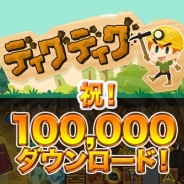 3rdKindの穴掘りアクション『ディグディグ』が10万DL達成!配信から5日間で アイテム10%OFFキャンペーン開始