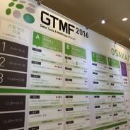 ウェブテクノロジ・コム、「GTMF2016」の2日間の総来場者数が過去最高の1,726人だったことを発表