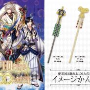 和心、『夢王国と眠れる100人の王子様』のかんざしを12月に発売 イヌイ、シン、ヒノトが持つ杖をイメージ