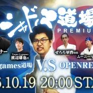 Cygames、『Shadowverse』の特別番組「シャドバ道場 プレミアム - Cygame道場 vs OPENREC道場 -」を10月19日20時より放送開始