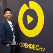 【年始企画】大きく飛躍した「RAGE」と「OPENREC. tv」 CyberZ青村陽介氏が語る2018年の取り組み 今年は「えー!」と驚くようなことを複数