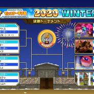 コーエーテクモ、『モンスターファーム2』オンライン大会「モンスター甲子園2020 WINTER」の結果発表! 決勝トーナメント動画公開中