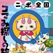 ガンホー、『妖怪ウォッチ ワールド』でTVアニメに登場した新妖怪「コマみ」を追加! 新イベント「ニッポン全国 コマみ探しの旅!」開催