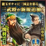 ネクソン、『パズルRPG三国の覇者』の龍玉ガチャに武神「関羽」を追加! SP戦場「武将覚醒!夏侯惇」も近日オープン