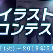 WFS、『消滅都市』シリーズのイラストとBGM Re:MIXのコンテストを開催 最優秀賞作品はゲーム内イベントに登場!!