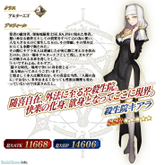 TYPE-MOON/FGO PROJECT、『Fate/Grand Order』で「Fate/EXTRA CCCスペシャルイベントピックアップ2召喚」実施 殺生院キアラ登場!