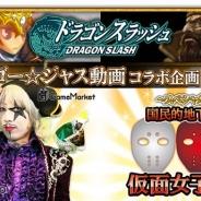 ゲームヴィルジャパン、『ドラゴンスラッシュ』が配信から約2週間で国内30万DLを突破 ゴー☆ジャス動画とのコラボ企画が始動!
