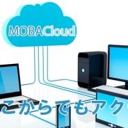 モバレン、パソコン上からモバイルアプリの実機検証を行えるクラウドサービス「MOBACLOUD」の提供開始