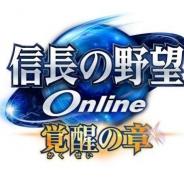 コーエーテクモゲームス、『信長の野望 Online ~覚醒の章~』でゲーム内イベント「戦国鬼合戦」を2月4日から開催