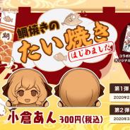 「セガのたい焼き」秋葉原店と池袋店で『Food Fantasy』とコラボした『鯛焼きのたい焼き!!』を発売中!