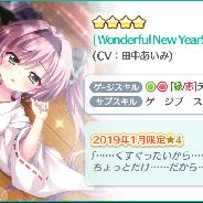 """ポニーキャニオンとhotarubi、『Re:ステージ!プリズムステップ』で""""そろそろ""""3周年記念!24時間限定『珊瑚&奏』ピックアップガチャを開始!"""