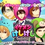 more games、パズルゲームアプリ『イケメンけしけし』をリリース…恋愛ゲーム『LovePlan』のキャラが登場、恋愛ストーリーも楽しめる