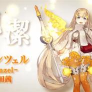 ポケラボとスクエニ、『シノアリス』に新キャラ「ラプンツェル」(CV:藤田茜)が6月13日に登場!
