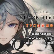 フジゲームス、新作『BLACK STELLA -ブラックステラ-』の事前登録者数が1万人を突破! TVCMの放映も決定
