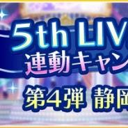 バンナム、『デレステ』で「5thLIVE TOUR」静岡公演連動キャンペーン…スタージュエル250個と衣装スタンドをプレゼント