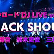 ブシロード、『D4DJ』スペシャル生放送でオリジナル楽曲を初披露! 志崎樺音、紡木吏佐、三村遙佳による「BLACK SHOUT」ライブ映像も公開