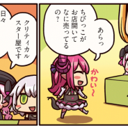 TYPE-MOON/FGO PROJECT、『Fate/Grand Order』のWEBマンガ「もっとマンガで分かる!Fate/Grand Order」の第73話を更新