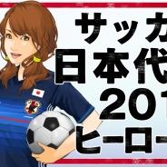アクロディア、『サッカー日本代表2018 ヒーローズ』PC版をmixiにて配信予定 mixiポイント4000pt相当のアイテムがもらえる事前登録を開始