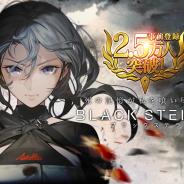 フジゲームス、新作『BLACK STELLA -ブラックステラ-』の事前登録者数が2万5000人を突破!