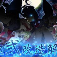 グリモア、『ブレイブソード×ブレイズソウル』でランクSを含めた5魔剣の極弐改造を解禁 「妖刀ムラマサ」「なでしこ」「小烏丸」など