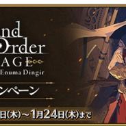 『Fate/Grand Order』で舞台「Fate/Grand Order THE STAGE -絶対魔獣戦線バビロニア-」の公演記念CP実施  ログボ、AP消費1/4、強化大成功・極大成功率が2倍など