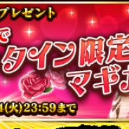 コロプラ、『ドラゴンプロジェクト』でバレンタイン特別プレゼントとして「S以上確定無料バレンタイン限定マギガチャ×1回」をプレゼント!