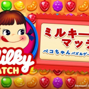 SUPERBOX、不二家の人気キャラ・ペコちゃんのマッチ3パズルゲーム『ミルキーマッチ:ペコちゃんパズルゲーム』の事前登録を開始