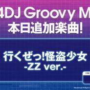 ブシロード、『D4DJ Groovy Mix』で「ももクロ」楽曲「行くぜっ!怪盗少女 -ZZ ver.-」「PLAY!」を原曲で実装 お年玉ダイヤプレゼントキャンペーンも開催