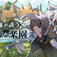任天堂とCygames、『ドラガリアロスト』で施設イベント「悪魔が誘う偽りの楽園」を2月26日15時より開催!
