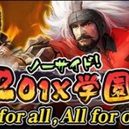 コーエーテクモゲームス、『信長の野望 201X』で学園イベント「ノーサイド! 201X 学園」を開始!