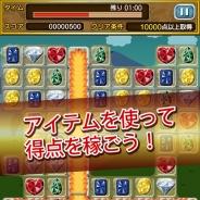 マネジメントパートナーズ、新作Android用パズルゲーム『トレジャークエスト』を11月20日に配信決定 宝石を消しステージをクリアしよう