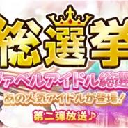 アソビモ、アップアップガールズ(仮)とPASSPO☆も登場! 「アヴァベルオンライン&ステラセプトオンライン特集」を本日19時より配信