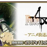 【Google Playランキング(11/13)】『FGO』がアニメ放送記念キャンペーン開催で首位 ニキの『ミラクルニキ』がTOP30圏内に浮上