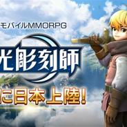 カカオゲームジャパン、新作モバイルMMORPG『月光彫刻師』の日本国内サービスを決定! 事前登録やゲーム情報などの追加情報を近日公開