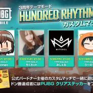 『PUBG MOBILE』で「Hundred Rhythms」のカスタムマッチ開催! 「Nigongo」さんや「ちくわ」さんら4人のパートナー登場