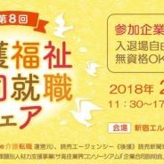 介護福祉合同就職フェアが2月10日に新宿エルタワーで開催 VRによる認知症体験も