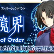 『FGO Arcade』初のコラボイベント「空の境界/the Garden of Order」を明日開幕! ★5両儀式(セイバー)実装やコラボピックアップ召喚など