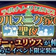 バンナム、『テイルズ オブ ザ レイズ』で新イベント「ティル・ナ・ノーグ クリスマス クルスニク家の聖夜」を配信開始 「ルドガー」&「ユリウス」が参戦