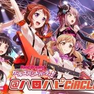 「バンドリ! ガールズバンドパーティ!@ハロハピCiRCLE放送局第4回」に愛美さんと西本りみさんがゲスト出演