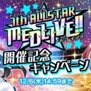 Donuts、『Tokyo 7th シスターズ』で「第2回 7th ALLSTAR M-E-D-L-I-V-E-!!」と、鰐淵エモコの新Pカードが登場するオーディションガチャを開始!