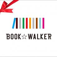 ブックウォーカー、電子書籍総合ストア「BOOK☆WALKER」で電子書籍をプレゼントできる「ギフト購入」機能をリリース