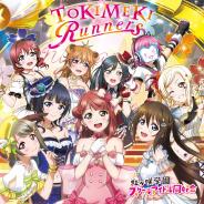 ブシロードとKLab、『スクフェス』で虹ヶ咲学園スクールアイドル同好会デビューアルバム「TOKIMEKI Runners」の発売記念CPを開催決定!