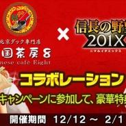 コーエーテクモ、『信長の野望 201X』にて北京ダック専門店「中国茶房8」とのコラボを開催 「木下秀吉(☆3)」「ねね(☆3)」がもらえるチケット配布中