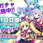 サウンドホッパー、『スマイル☆シューター Dear my Dream』で事前登録Wキャンペーンを開始 事前ガチャとTwitter連動キャンペーンを実施